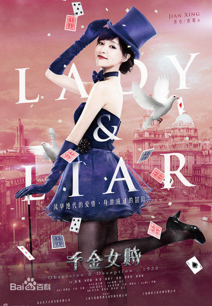 lady and the liar review